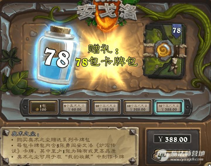 Arcane Dust vásárlás Kínában - A Blizzard megkerüli a Loot Box szabályozásokat